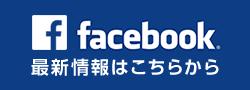 リンケージアートのフェイスブック