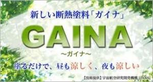 gaina01