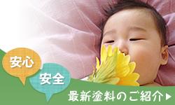 羽村 青梅 塗装 外壁 エコ 長持ち 環境 省エネ 抗菌 防水 特殊塗装