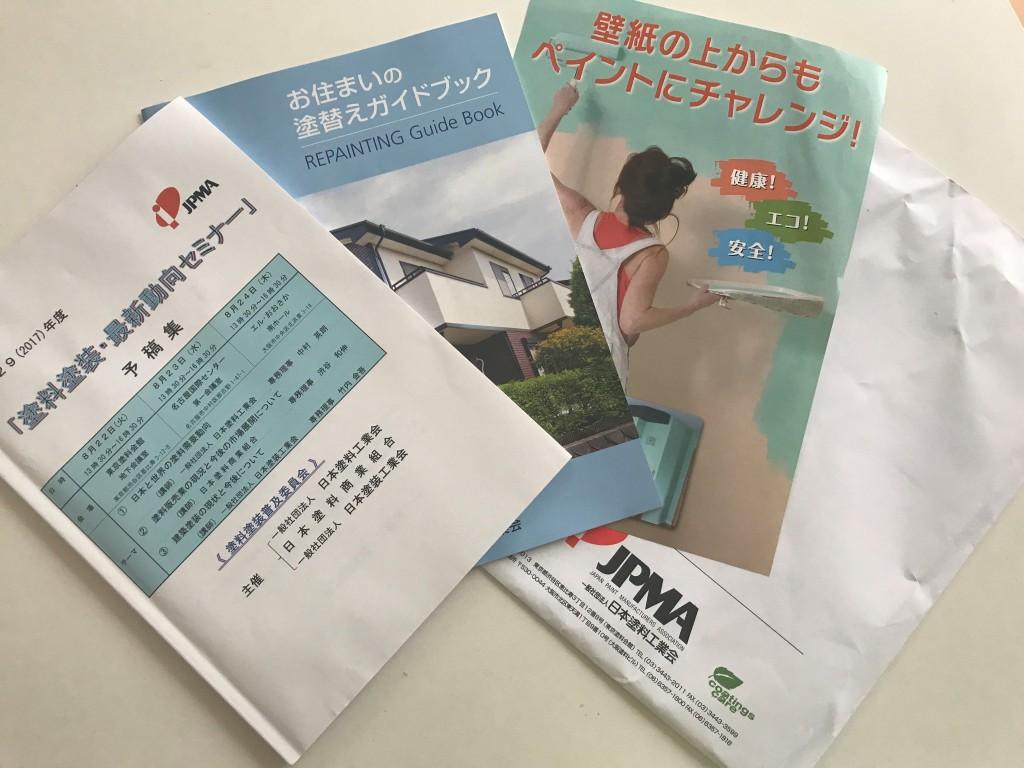 2017.8.22 塗料塗装最新動向セミナー
